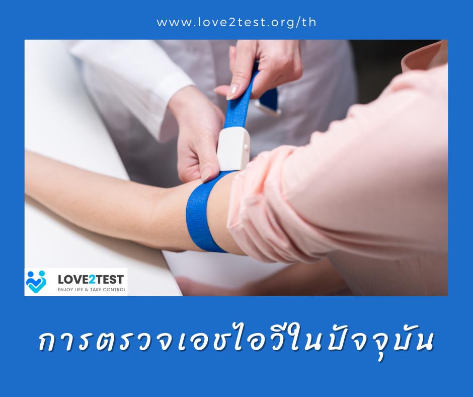 ตรวจเอชไอวี ตรวจเลือด ตรวจเอดส์ ราคาตรวจเอชไอวี การป้องกันเอชไอวี โรคเอดส์ โรคติดต่อทางเพศ
