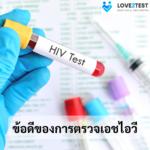 ประโยชน์ของการตรวจเอชไอวี (HIV) ที่หลายคนไม่เคยรู้
