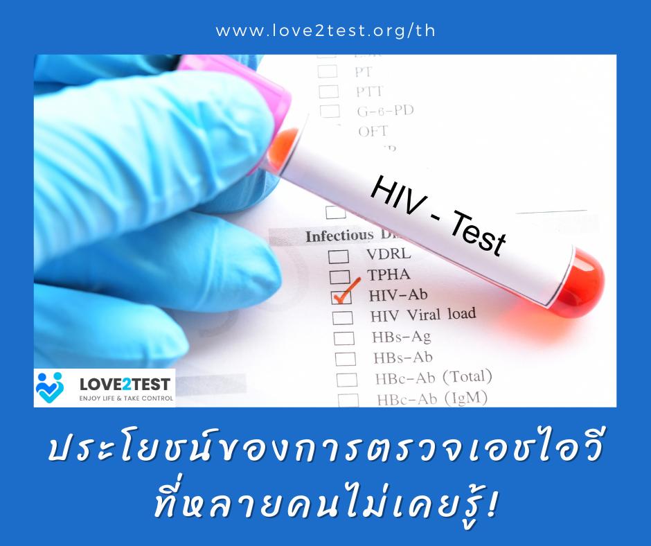 เอชไอวี เอดส์ ตรวจเอชไอวี ตรวจเอดส์ ตรวจHIV ตรวจAIDS เอชไอวีคืออะไร ข้อดีตรวจเอชไอวี โรคติดต่อทางเพศสัมพันธ์