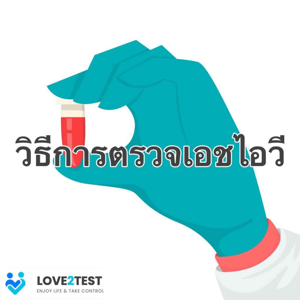 ตรวจเอชไอวี โรคติดต่อทางเพศสัมพันธ์ วันเอดส์โลก HIV โรคเอดส์ วิธีตรวจเอชไอวี