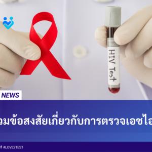 ตรวจเอชไอวี ตรวจเอดส์ ตรวจเลือด โรคเอดส์ HIV ตรวจเอชไอวีตอนไหน ตรวจเอชไอวีที่ไหน