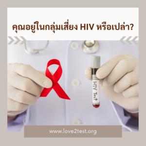 กลุ่มเสี่ยงเอชไอวี เอชไอวี เอดส์ ไวรัสเอชไอวี ตรวจเอชไอวี โรคติดต่อทางเพศสัมพันธ์